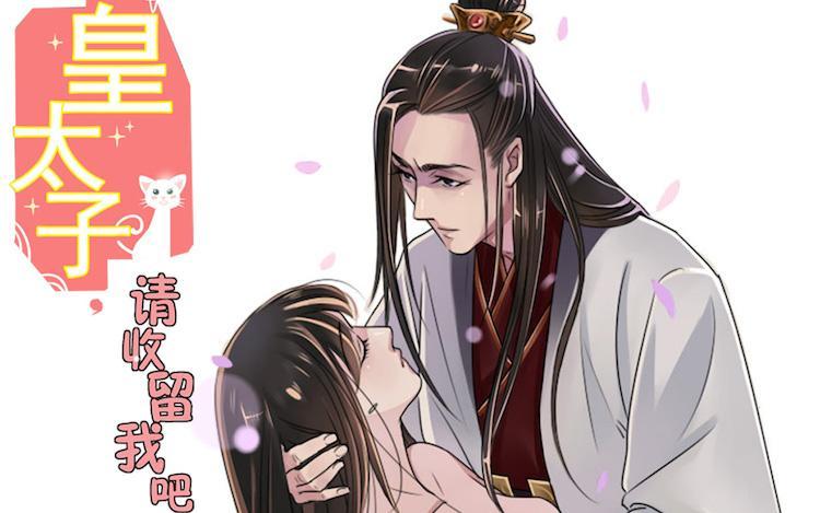 皇太子,请收留我吧