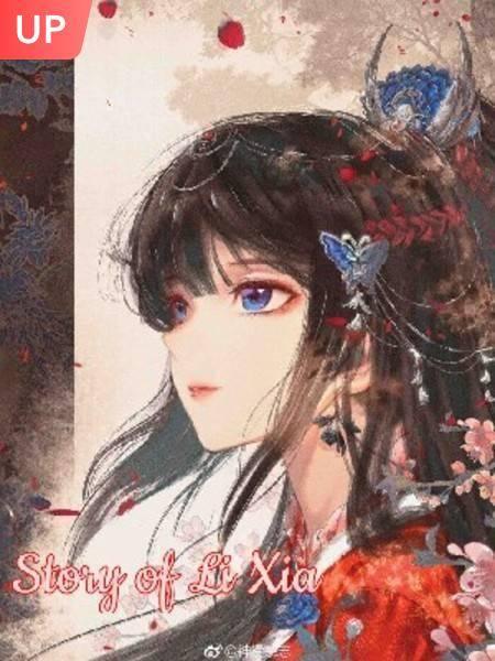 [ Story Of Li Xia ]