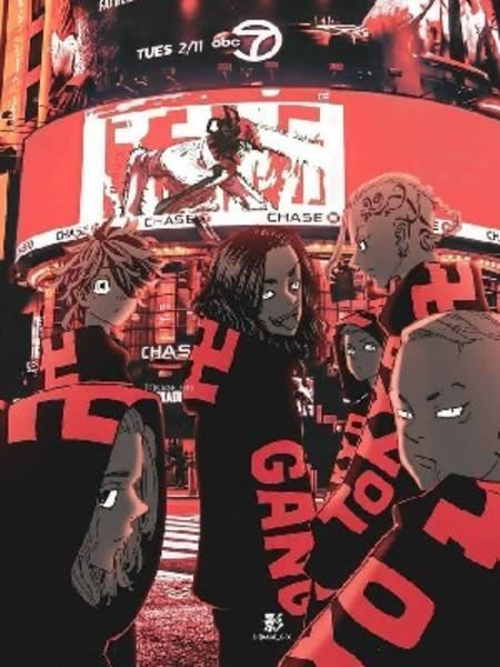 Tokyo Revengers<<