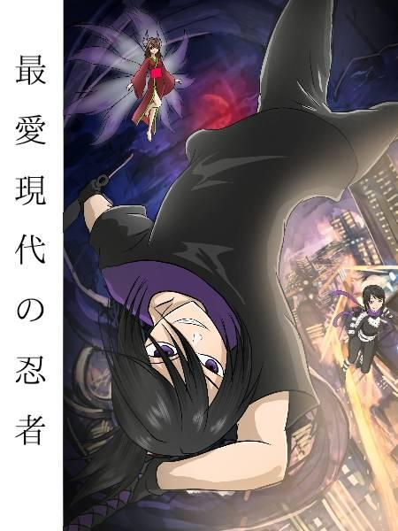 Beloved Modern Ninja