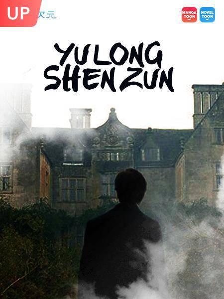 Yu Long Shen Zun